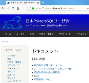 PostgreSQLドキュメントページ