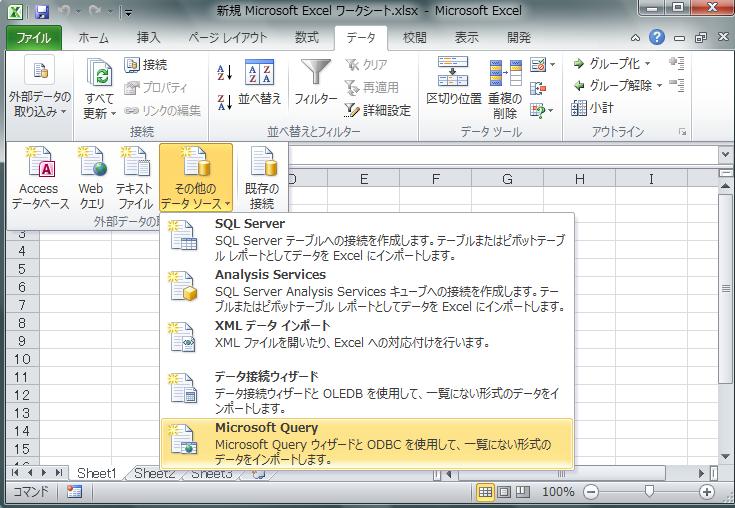 図 5: Excel 画面例