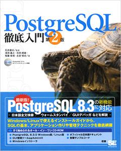 PostgreSQL徹底入門 8.3 対応