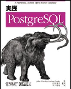 実践 PostgreSQL
