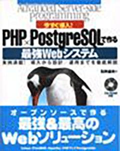 今すぐ導入! PHP×PostgreSQL で作る最強 Web システム