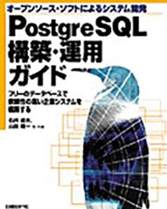 PostgreSQL 構築・運用ガイド