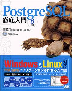 PostgreSQL 徹底入門 8 対応