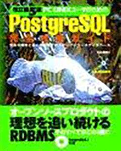 PC UNIX ユーザのための PostgreSQL 完全攻略ガイド