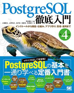 PostgreSQL徹底入門 第4版