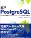 標準 PostgreSQL