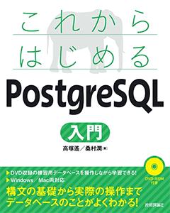 これからはじめる PostgreSQL入門