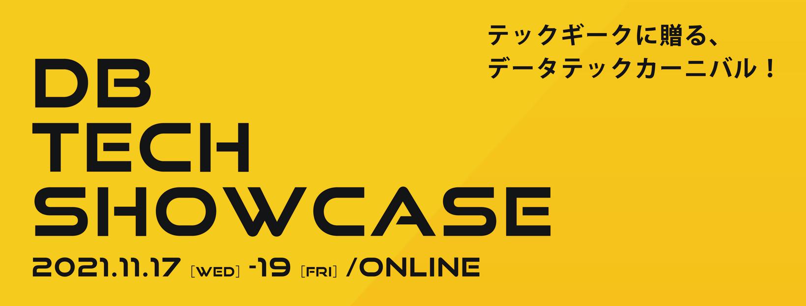 db tech showcase Tokyo 2020
